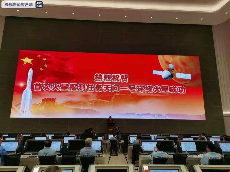 Tianwen-1 Mars yörüngesine girdi.